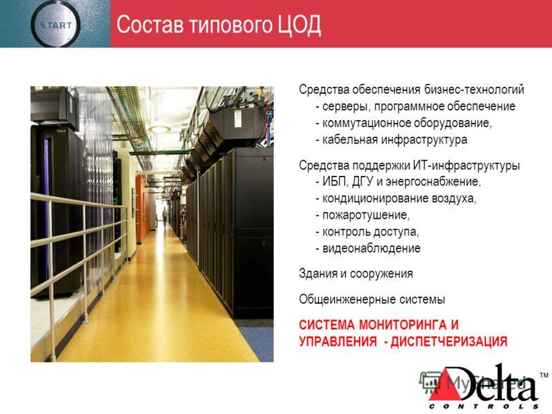 Состав типового ЦОД Средства обеспечения бизнес-технологий - серверы, программное обеспечение - коммутационное оборудование, - кабельная инфраструктура Средства поддержки ИТ-инфраструктуры - ИБП, ДГУ и энергоснабжение, - кондиционирование воздуха, -