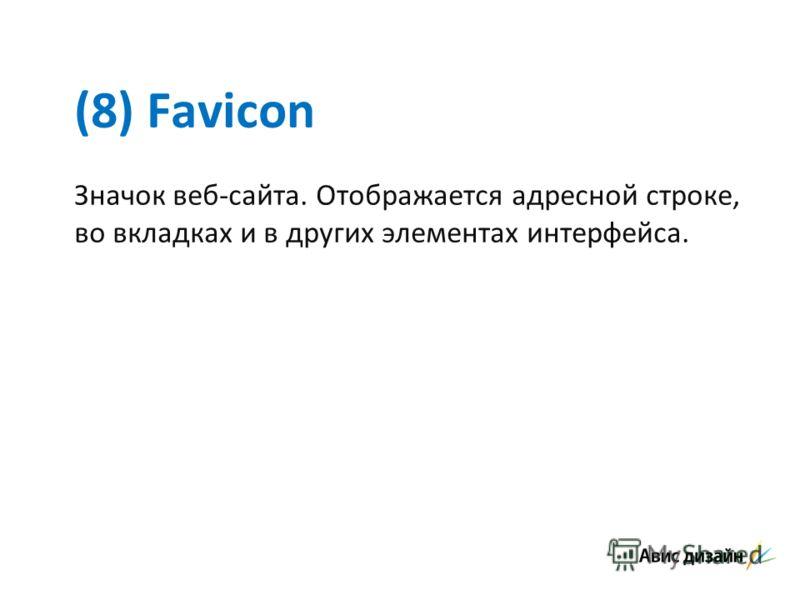 (8) Favicon Значок веб-сайта. Отображается адресной строке, во вкладках и в других элементах интерфейса.