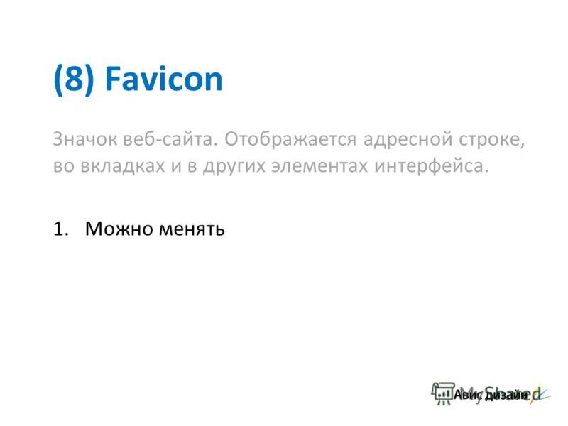 (8) Favicon Значок веб-сайта. Отображается адресной строке, во вкладках и в других элементах интерфейса. 1.Можно менять