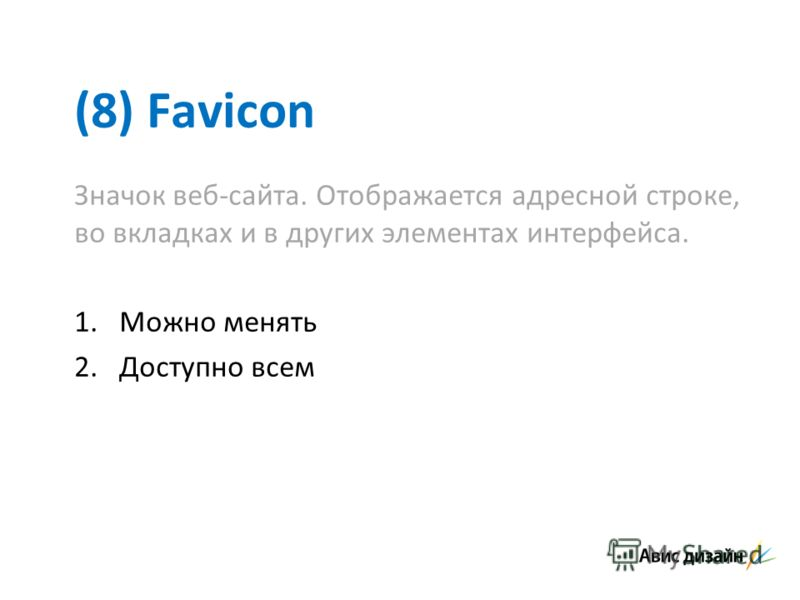(8) Favicon Значок веб-сайта. Отображается адресной строке, во вкладках и в других элементах интерфейса. 1.Можно менять 2.Доступно всем