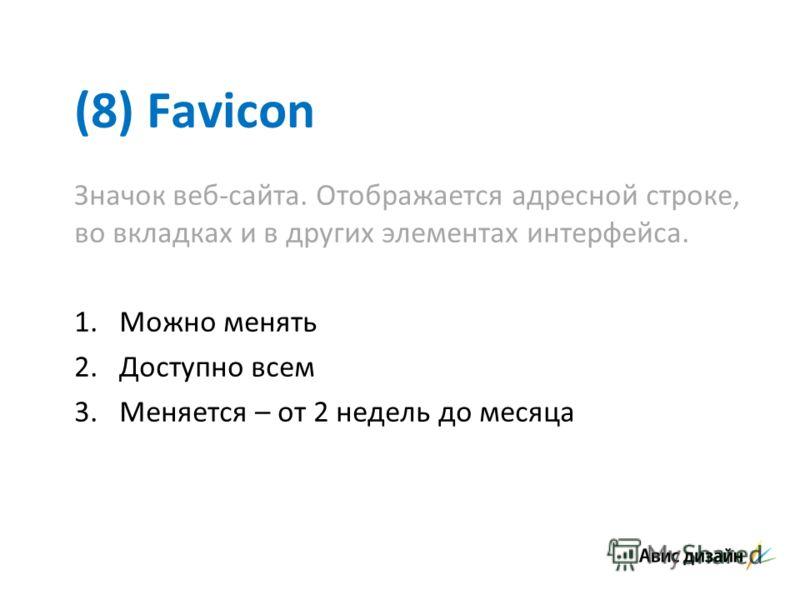 (8) Favicon Значок веб-сайта. Отображается адресной строке, во вкладках и в других элементах интерфейса. 1.Можно менять 2.Доступно всем 3.Меняется – от 2 недель до месяца