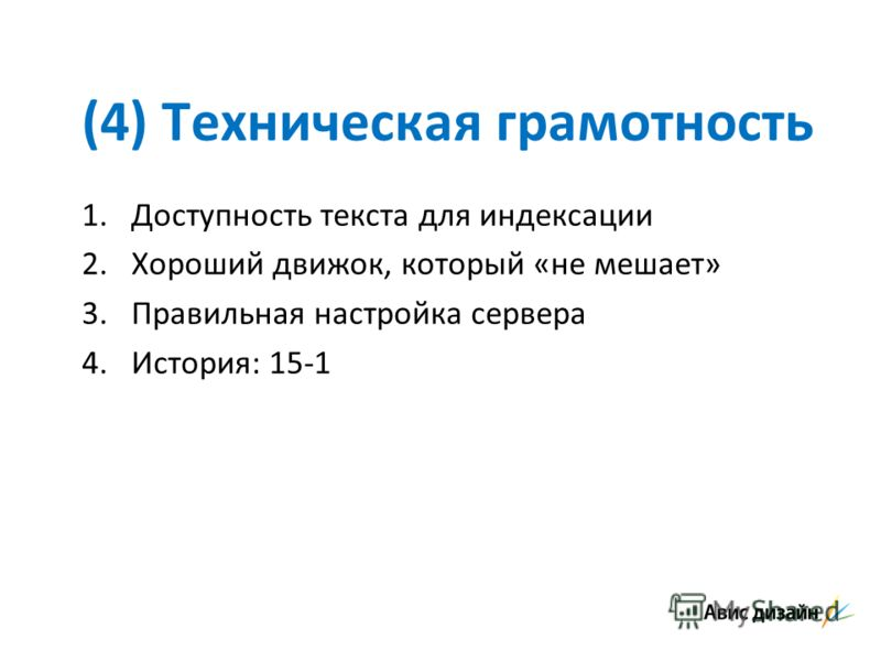 (4) Техническая грамотность 1.Доступность текста для индексации 2.Хороший движок, который «не мешает» 3.Правильная настройка сервера 4.История: 15-1