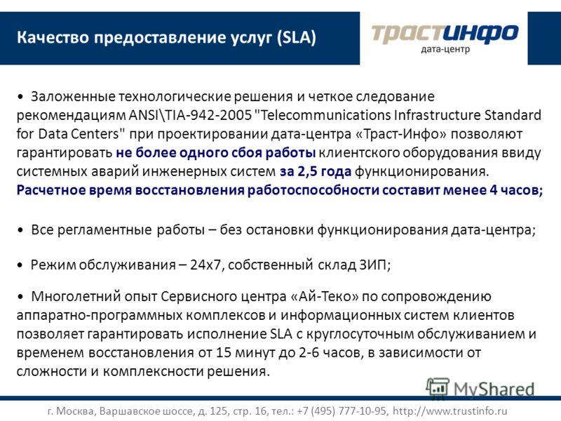 Качество предоставление услуг (SLA) Заложенные технологические решения и четкое следование рекомендациям ANSI\TIA-942-2005