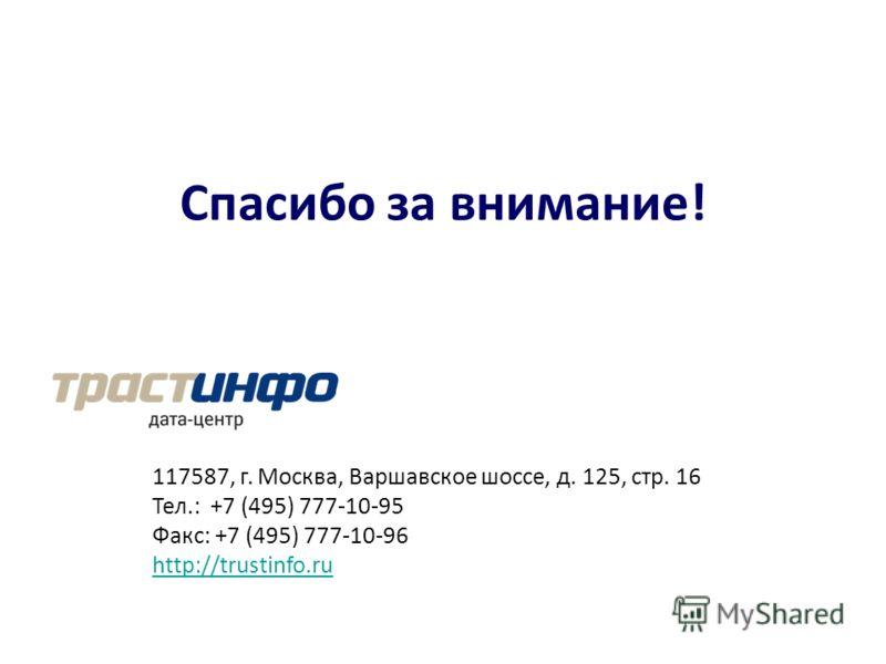 Спасибо за внимание! 117587, г. Москва, Варшавское шоссе, д. 125, стр. 16 Тел.: +7 (495) 777-10-95 Факс: +7 (495) 777-10-96 http://trustinfo.ru