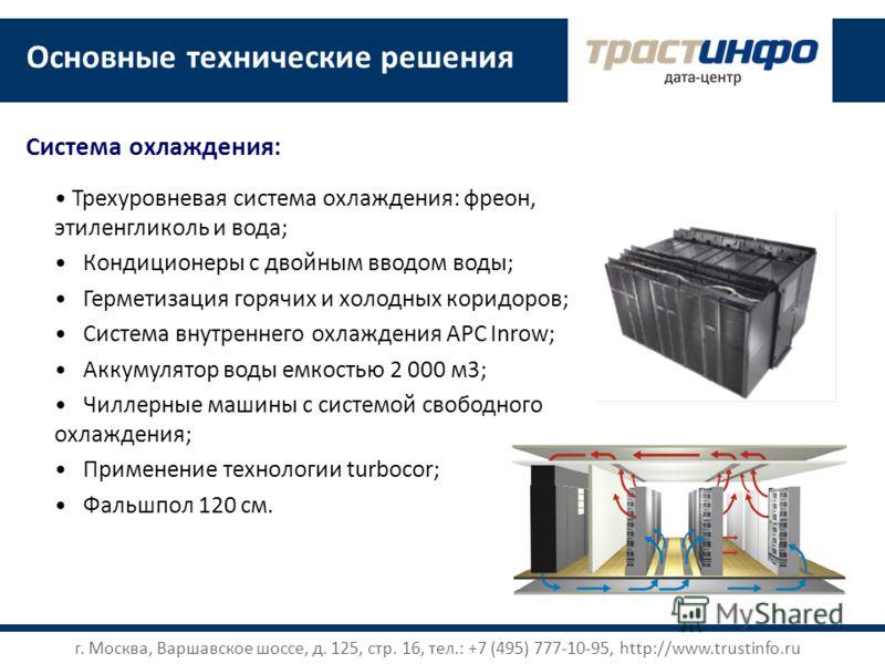 Основные технические решения Трехуровневая система охлаждения: фреон, этиленгликоль и вода; Кондиционеры с двойным вводом воды; Герметизация горячих и холодных коридоров; Система внутреннего охлаждения APC Inrow; Аккумулятор воды емкостью 2 000 м3; Ч