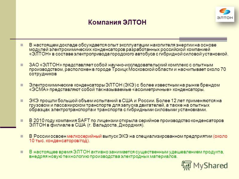 2 Компания ЭЛТОН В настоящем докладе обсуждается опыт эксплуатации накопителя энергии на основе модулей электрохимических конденсаторов разработанных российской компанией «ЭЛТОН» в составе электропривода городского автобуса с гибридной силовой устано
