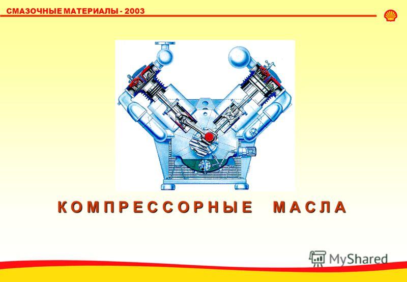 СМАЗОЧНЫЕ МАТЕРИАЛЫ - 2003 К О М П Р Е С С О Р Н Ы Е М А С Л А