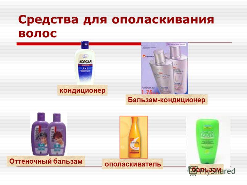 Средства для ополаскивания волос Оттеночный бальзам бальзам ополаскиватель кондиционер Бальзам-кондиционер