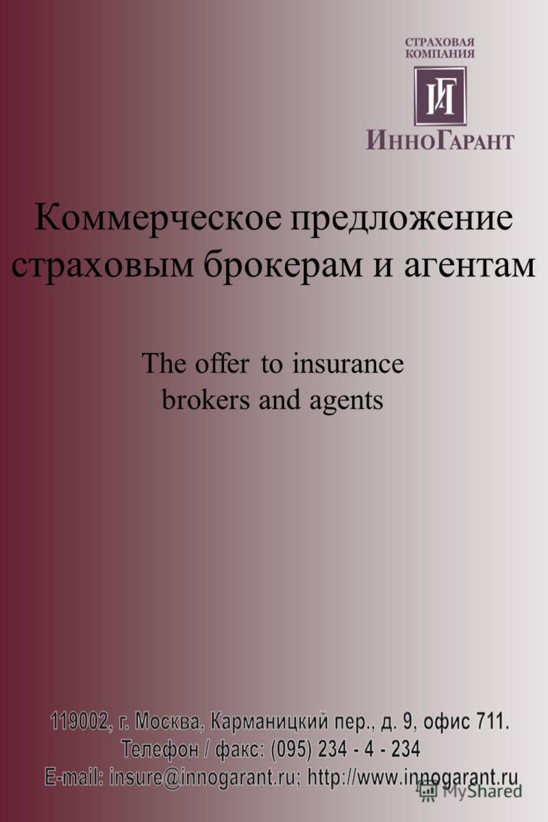 Коммерческое предложение страховым брокерам и агентам The offer to insurance brokers and agents