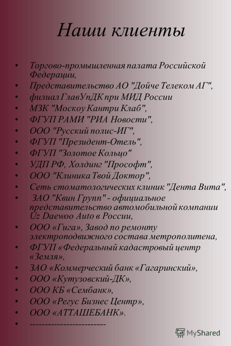 Наши клиенты Торгово-промышленная палата Российской Федерации, Представительство АО