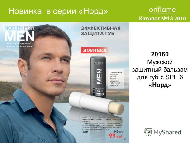 Каталог13 2010 20160 Мужской защитный бальзам для губ с SPF 6 «Норд» Новинка в серии «Норд»