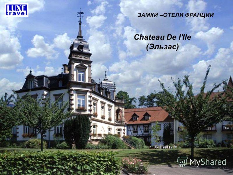 ЗАМКИ –ОТЕЛИ ФРАНЦИИ Chateau De l'Ile (Эльзас)