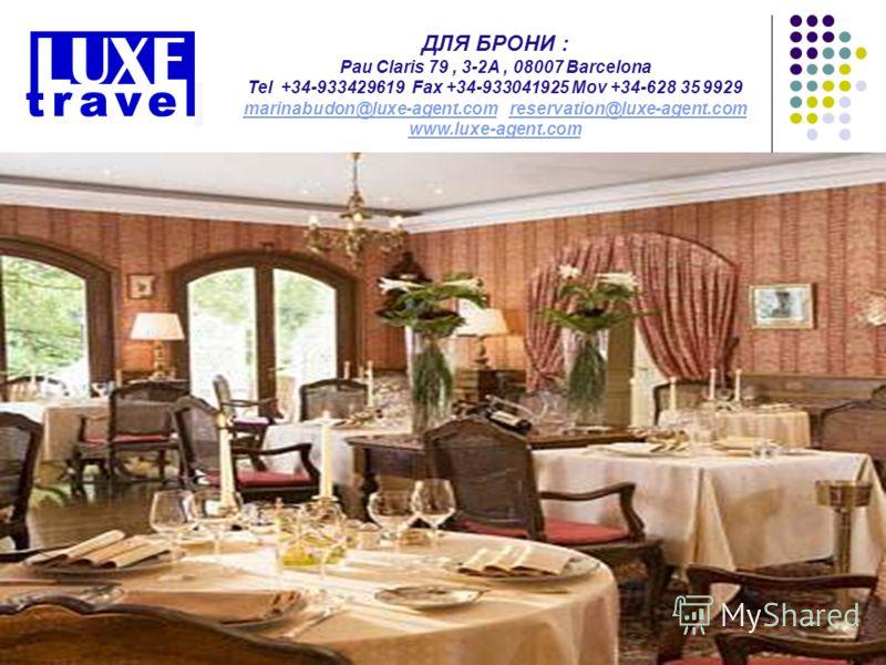 ДЛЯ БРОНИ : Pau Claris 79, 3-2A, 08007 Barcelona Tel +34-933429619 Fax +34-933041925 Mov +34-628 35 9929 marinabudon@luxe-agent.com reservation@luxe-agent.com www.luxe-agent.com marinabudon@luxe-agent.comreservation@luxe-agent.com www.luxe-agent.com