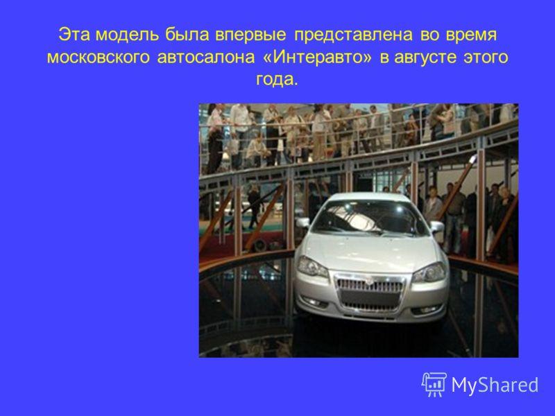 Эта модель была впервые представлена во время московского автосалона «Интеравто» в августе этого года.