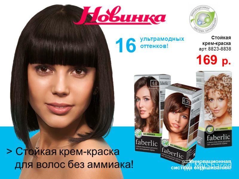 Инновационная система окрашивания! > Стойкая крем-краска для волос без аммиака! Стойкая крем-краска арт. 8823-8838 169 p. ультрамодных оттенков! 16