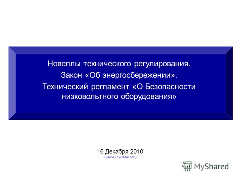 16 Декабря 2010 Куянов Р. (Panasonic) Новеллы технического регулирования. Закон «Об энергосбережении». Технический регламент «О Безопасности низковольтного оборудования»