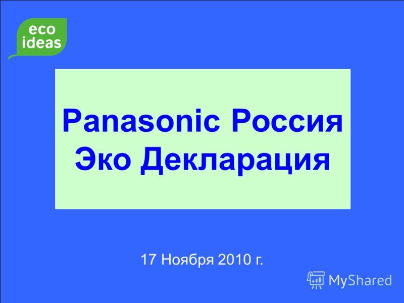 17 Ноября 2010 г. Panasonic Россия Эко Декларация