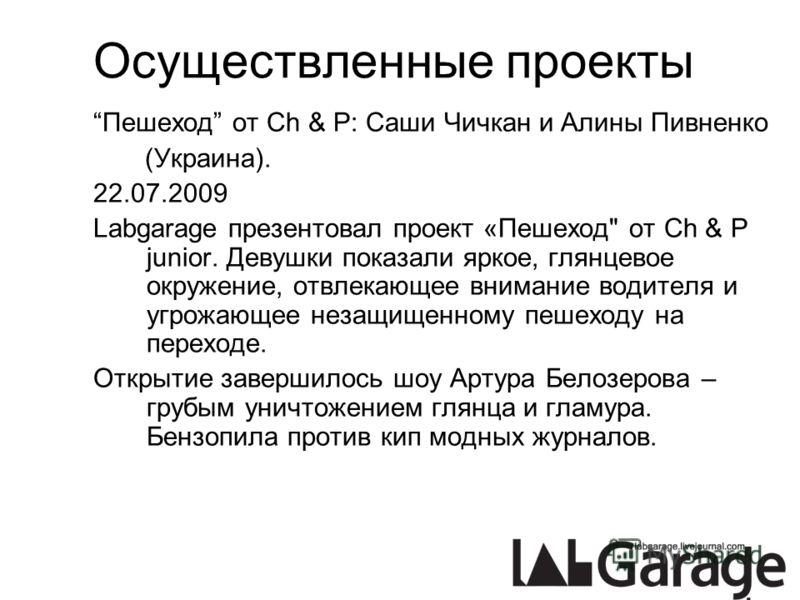 Осуществленные проекты Пешеход от Ch & P: Саши Чичкан и Алины Пивненко (Украина). 22.07.2009 Labgarage презентовал проект «Пешеход