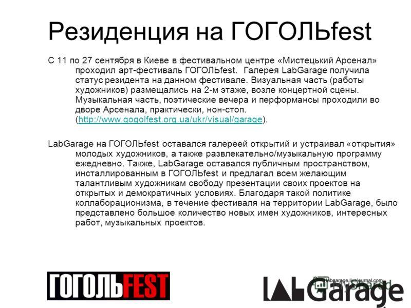 Резиденция на ГОГОЛЬfest C 11 по 27 сентября в Киеве в фестивальном центре «Мистецький Арсенал» проходил арт-фестиваль ГОГОЛЬfest. Галерея LabGarage получила статус резидента на данном фестивале. Визуальная часть (работы художников) размещались на 2-