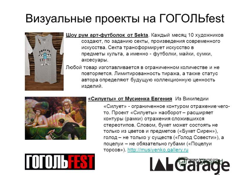 Визуальные проекты на ГОГОЛЬfest Шоу рум арт-футболок от Sekta. Каждый месяц 10 художников создают, по заданию секты, произведения современного искусства. Секта трансформирует искусство в предметы культа, а именно - футболки, майки, сумки, аксесуары.