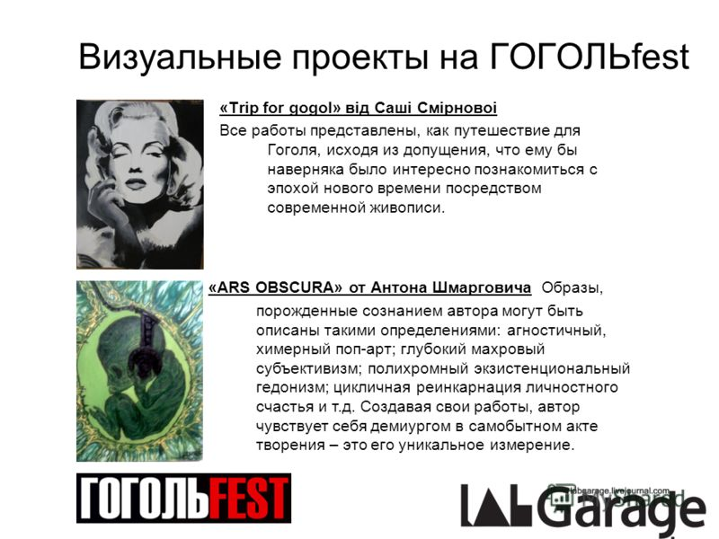 Визуальные проекты на ГОГОЛЬfest «Trip for gogol» від Саші Смірновоі Все работы представлены, как путешествие для Гоголя, исходя из допущения, что ему бы наверняка было интересно познакомиться с эпохой нового времени посредством современной живописи.