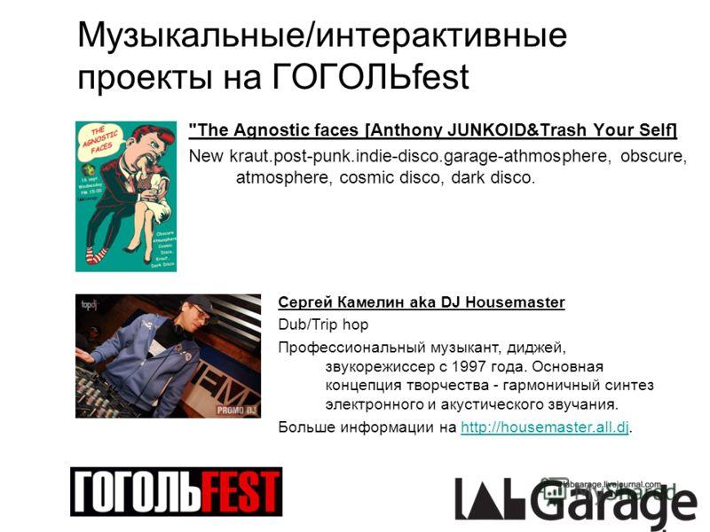 Музыкальные/интерактивные проекты на ГОГОЛЬfest