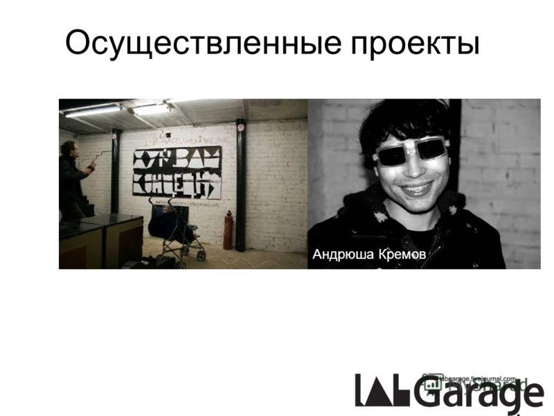 Осуществленные проекты Андрюша Кремов