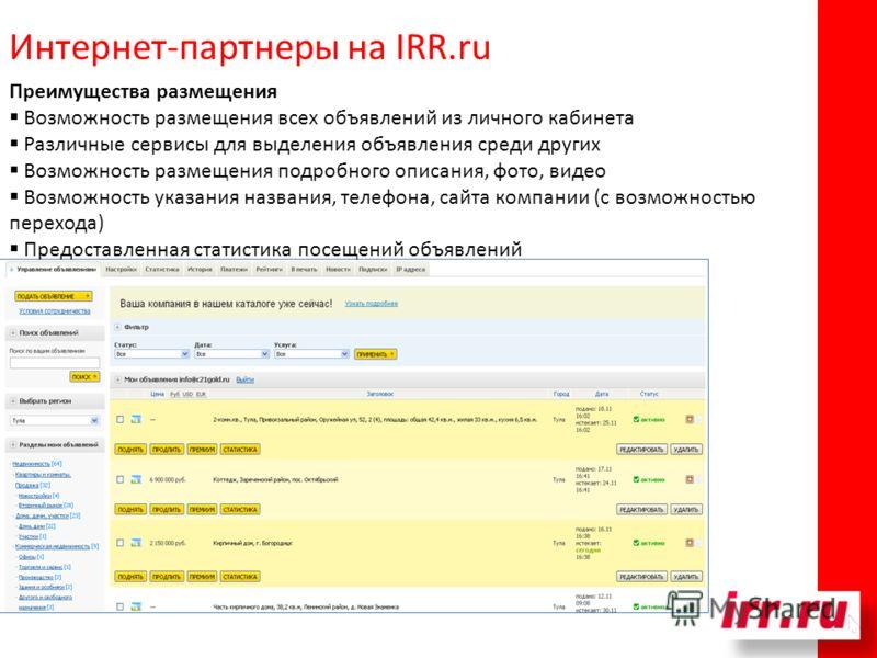Интернет-партнеры на IRR.ru Преимущества размещения Возможность размещения всех объявлений из личного кабинета Различные сервисы для выделения объявления среди других Возможность размещения подробного описания, фото, видео Возможность указания назван