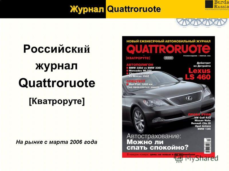 Российск ий журнал Quattroruote [Кватроруте] Журнал Quattroruote На рынке с марта 2006 года