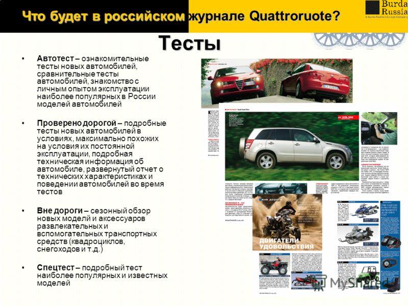 Тесты Автотест – ознакомительные тесты новых автомобилей, сравнительные тесты автомобилей, знакомство с личным опытом эксплуатации наиболее популярных в России моделей автомобилей Проверено дорогой – подробные тесты новых автомобилей в условиях, макс