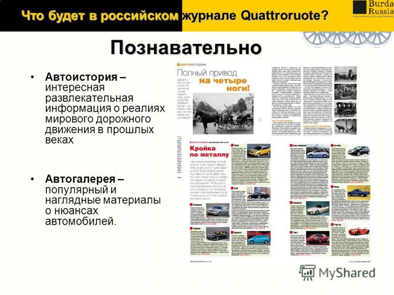 Познавательно Автоистория – интересная развлекательная информация о реалиях мирового дорожного движения в прошлых веках Автогалерея – популярный и наглядные материалы о нюансах автомобилей. Что будет в российском журнале Quattroruote?