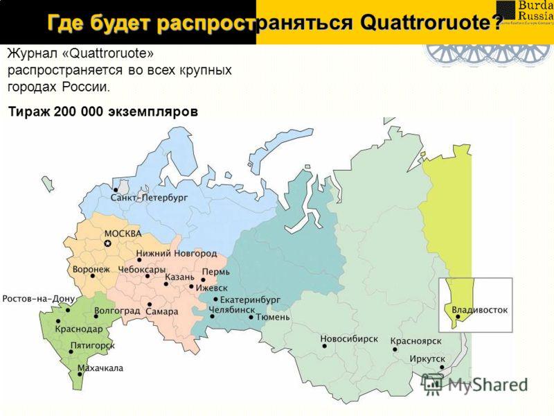 Где будет распространяться Quattroruote? Журнал «Quattroruote» распространяется во всех крупных городах России. Тираж 200 000 экземпляров