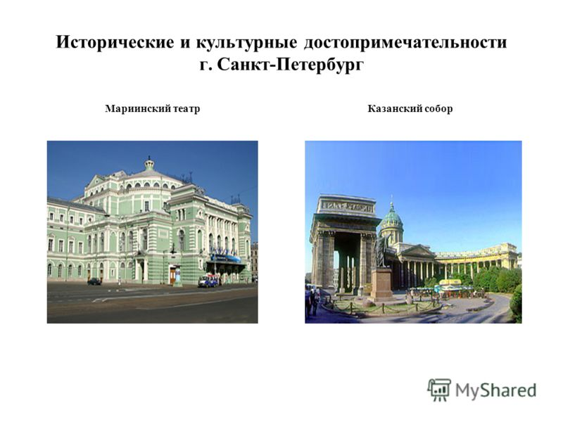 Исторические и культурные достопримечательности г. Санкт-Петербург Мариинский театрКазанский собор
