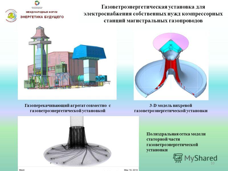 Газоветроэнергетическая установка для электроснабжения собственных нужд компрессорных станций магистральных газопроводов Газоперекачивающий агрегат совместно с газоветроэнергетической установкой 3-D модель вихревой газоветроэнергетической установки П