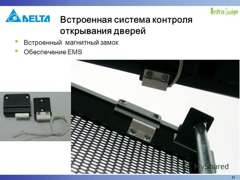 11 Встроенный магнитный замок Обеспечение EMS Встроенная система контроля открывания дверей