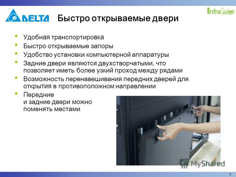 7 Удобн ая транспортиро вка Быстро открываемые запоры Удобство установки компьютерной аппаратуры Задние двери являются двухстворчатыми, что позволяет иметь более узкий проход между рядами Возможность перенавешивания передних дверей для откры тия в пр