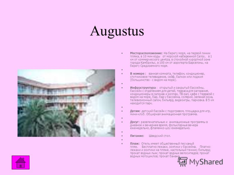 Don Juan Отель: Don Juan в Lloret de Mar представляет собой один из крупнейших курортных комплексов на побережье Costa Brava и обладает обширной сервисной инфраструктурой, предоставляющей отличные возможности как для семейного, так и для молодежного
