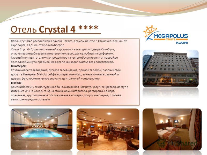 Отель Crystal 4 **** Отель Crystal 4* расположен в районе Taksim, в самом центре г. Стамбула, в 20 км. от аэропорта, в 1,5 км. от пролива Босфор Отель Crystal 4*, расположенный в деловом и культурном центре Стамбула, очарует вас незабываемым гостепри