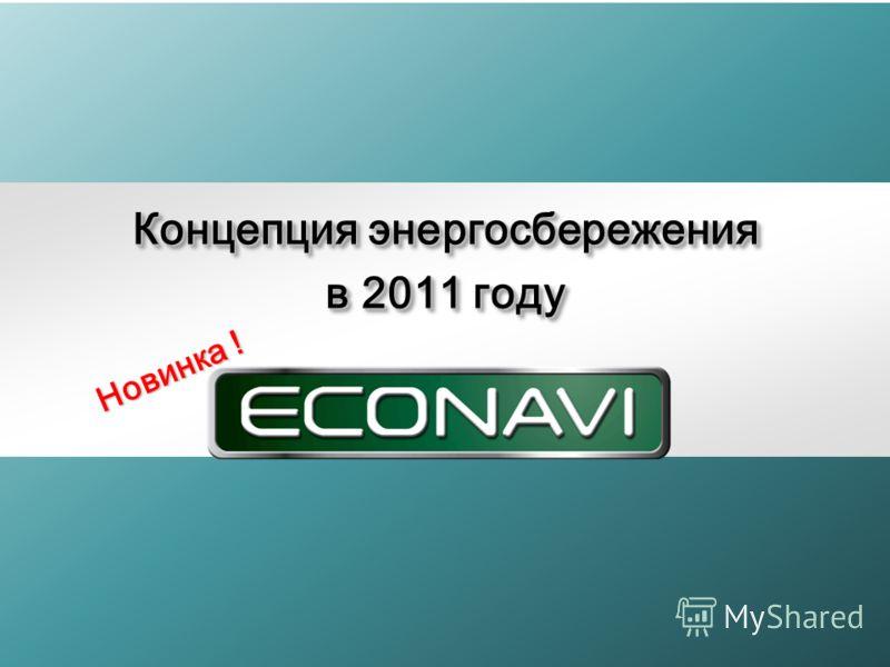 Концепция энергосбережения в 2011 году Концепция энергосбережения в 2011 году Новинка !