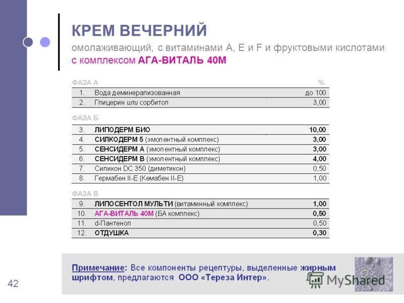 42 КРЕМ ВЕЧЕРНИЙ омолаживающий, с витаминами A, E и F и фруктовыми кислотами с комплексом АГА-ВИТАЛЬ 40М