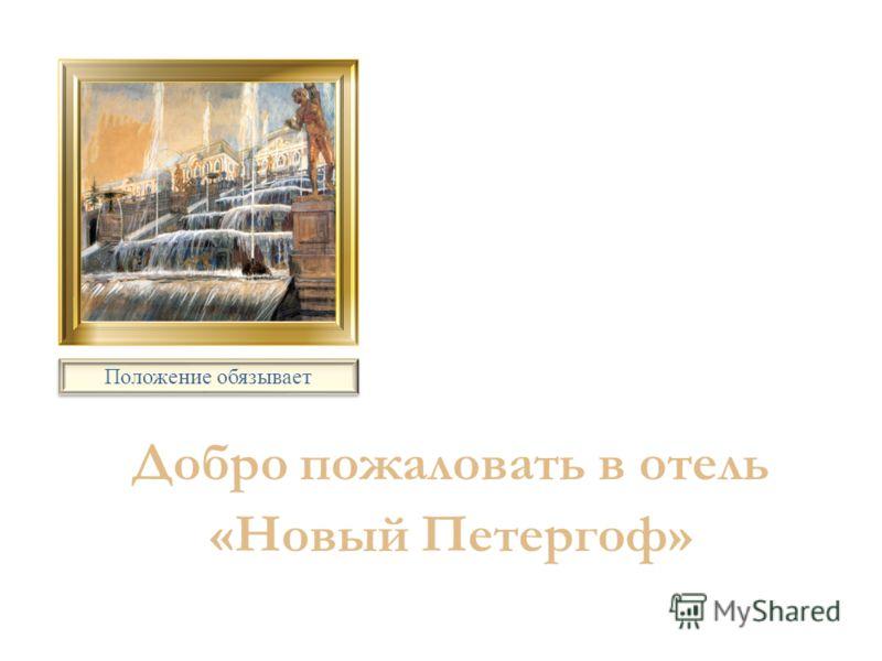 Добро пожаловать в отель «Новый Петергоф» Положение обязывает