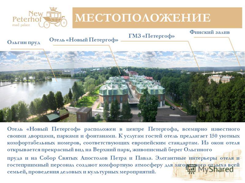 МЕСТОПОЛОЖЕНИЕ Отель «Новый Петергоф» расположен в центре Петергофа, всемирно известного своими дворцами, парками и фонтанами. К услугам гостей отель предлагает 150 уютных комфортабельных номеров, соответствующих европейским стандартам. Из окон отеля