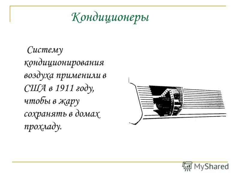 К ондиционеры Систему кондиционирования воздуха применили в США в 1911 году, чтобы в жару сохранять в домах прохладу.
