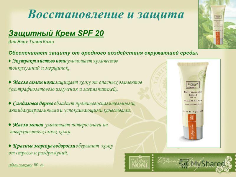 Восстановление и защита Защитный Крем SPF 20 для Всех Типов Кожи Обеспечивает защиту от вредного воздействия окружающей среды. Экстракт листьев нони уменьшает количество тонких линий и морщинок. Масло семян нони защищает кожу от опасных элементов (ул