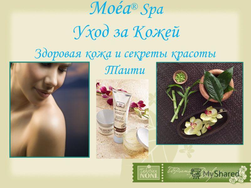 Moéa ® Spa Уход за Кожей Здоровая кожа и секреты красоты Таити
