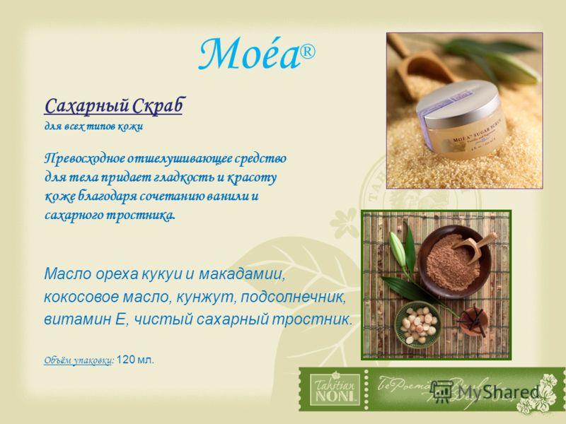 Moéa ® Сахарный Скраб для всех типов кожи Превосходное отшелушивающее средство для тела придает гладкость и красоту коже благодаря сочетанию ванили и сахарного тростника. Масло ореха кукуи и макадамии, кокосовое масло, кунжут, подсолнечник, витамин Е