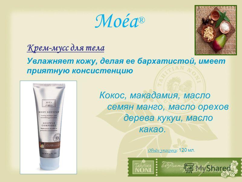 Moéa ® Крем-мусс для тела Увлажняет кожу, делая ее бархатистой, имеет приятную консистенцию Кокос, макадамия, масло семян манго, масло орехов дерева кукуи, масло семян какао. Объём упаковки: 120 мл.