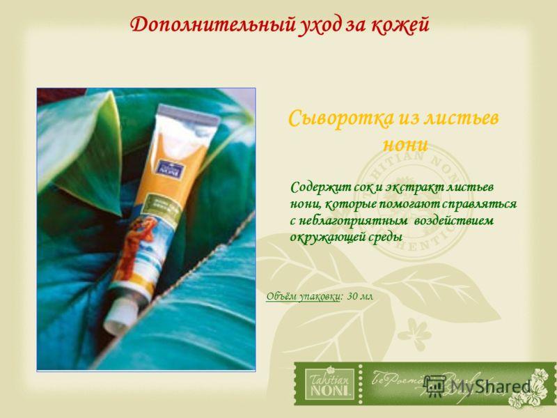 Сыворотка из листьев нони Содержит сок и экстракт листьев нони, которые помогают справляться с неблагоприятным воздействием окружающей среды Объём упаковки: 30 мл Дополнительный уход за кожей