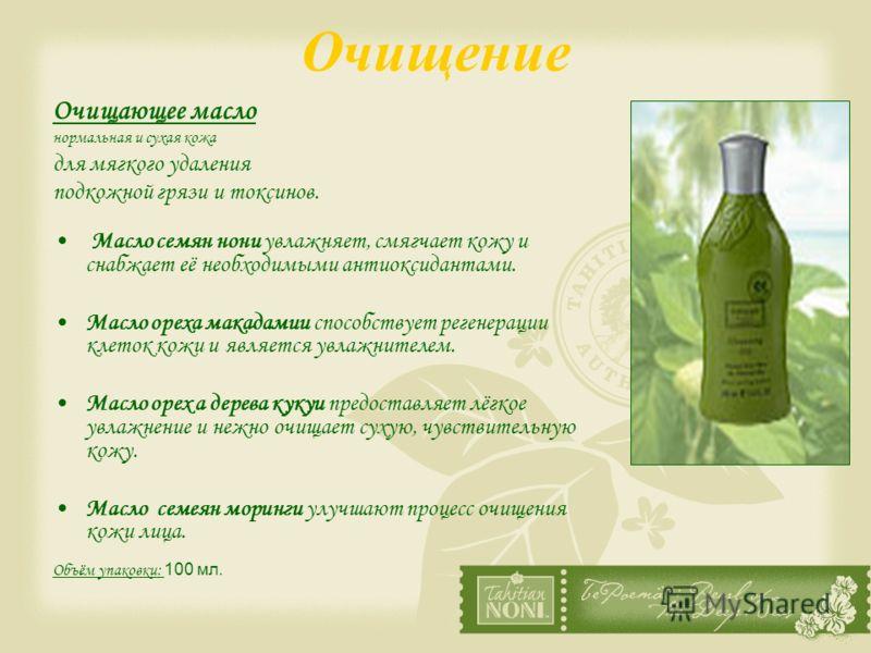 Очищение Очищающее масло нормальная и сухая кожа для мягкого удаления подкожной грязи и токсинов. Масло семян нони увлажняет, смягчает кожу и снабжает её необходимыми антиоксидантами. Масло ореха макадамии способствует регенерации клеток кожи и являе