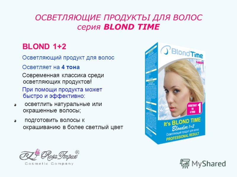 ОСВЕТЛЯЮЩИЕ ПРОДУКТЬІ ДЛЯ ВОЛОС серия BLOND TIME BLOND 1+2 Осветляющий продукт для волос Осветляет на 4 тона Современная классика среди осветляющих продуктов! При помощи продукта может быстро и эффективно: осветлить натуральные или окрашенные волосы;